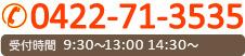 0422-71-3535 受付時間 9:30~13:00 14:30~19:00